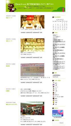 Kobe78baz2010hankyu
