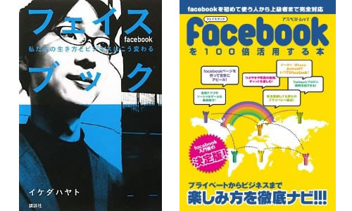 FacebookBook