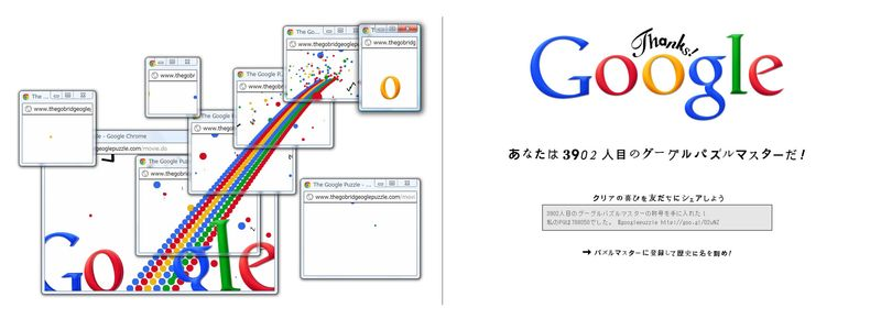 GooglePaz