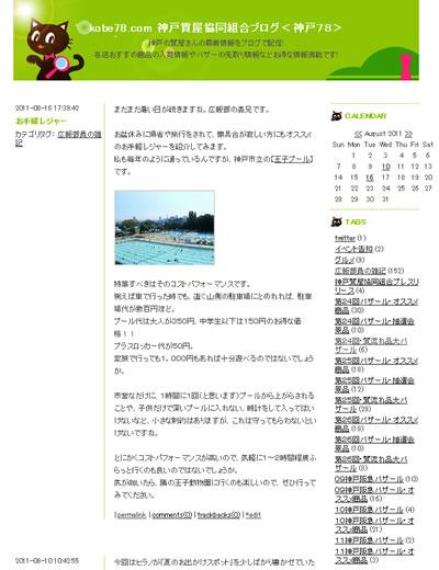 Kobeblog