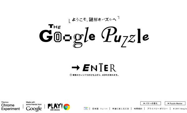 GooglePazzle