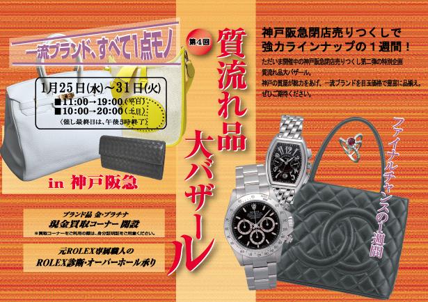 入稿20120105神戸質屋はがき
