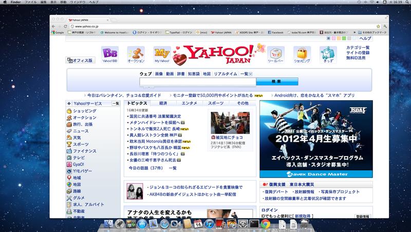 スクリーンショット 2012-02-14 16.39.39